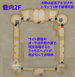 ジフ砦2F.jpg
