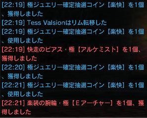 2019.1.24鑑定快走楽装.jpg