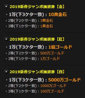 2019新春ジャンボ01.jpg