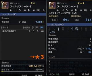 アッカリアコート★3.jpg