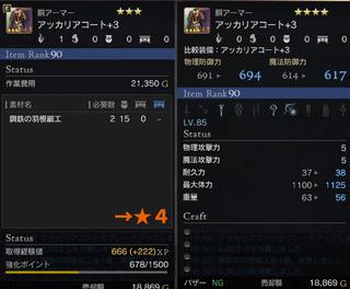 アッカリアコート★4.jpg