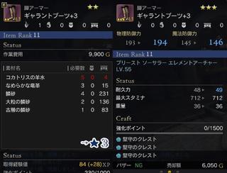 ギャラント★3.jpg