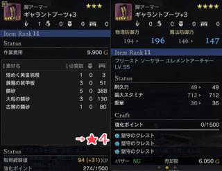 ギャラント★4.jpg