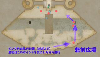 ジフ砦前広場.jpg