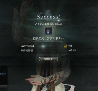 ドナハ成功.jpg