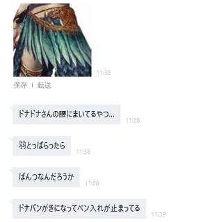 ドナ描き会話01.jpg
