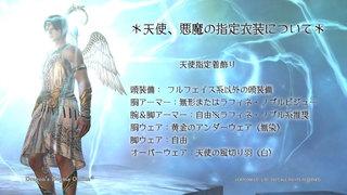 天使衣装指定.jpg