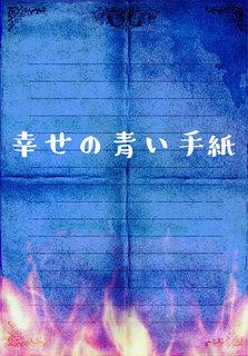 幸せの青い手紙表紙.jpg