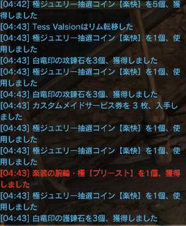 楽快チャレンジ02.jpg