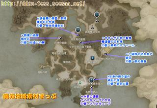魔赤地域素材マップ.jpg